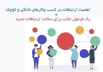 شبکه سازی در کسب وکارخانگی