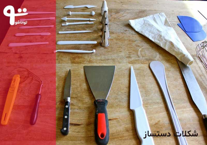 ابزار شکلات سازی