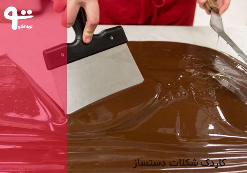 کاردک مناسب شکلات سازی