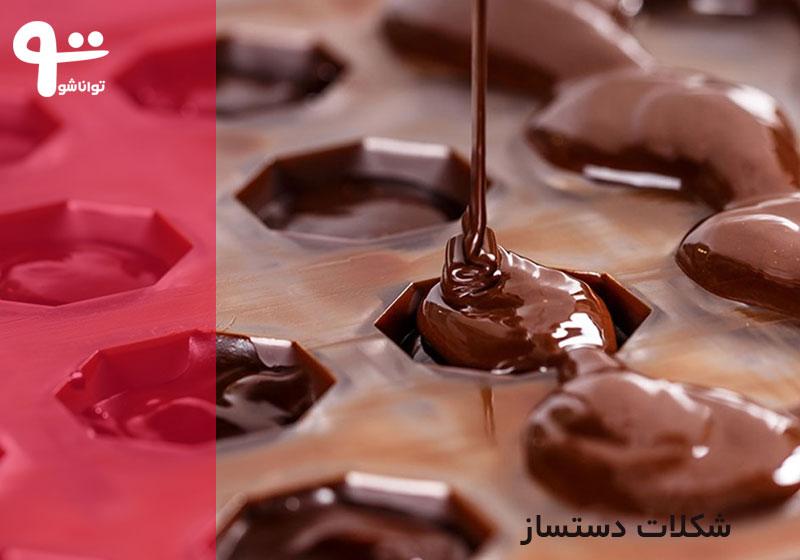 آموزش شکلات دستساز