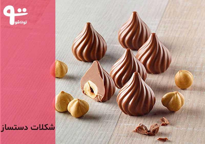 شکلات دستساز