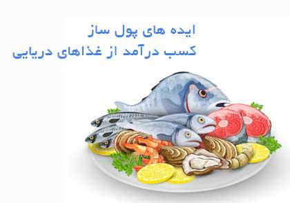 غذاهای دریائی