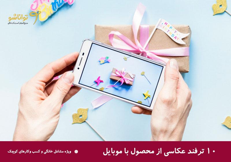 عکاسی با موبایل از محصولات