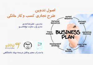 تدوین طرح کسب وکار خانگی