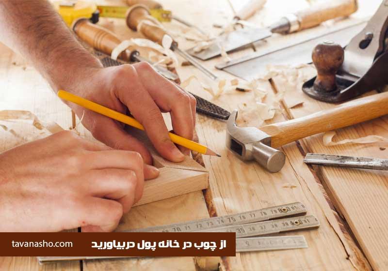 کسب و کار خانگی با چوب