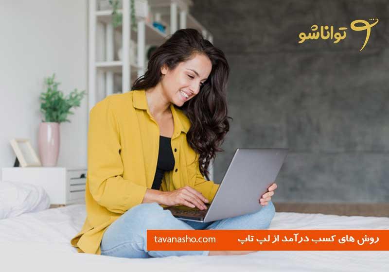 تبلیغ نویسی برای کسب و کارهای خانگی