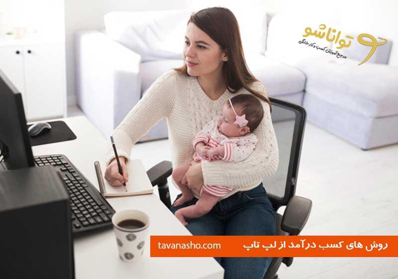 کسب و کار خانگی با لپ تاپ