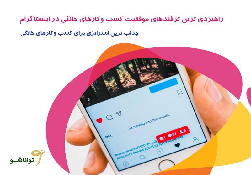 اینستاگرام برای کسب و کار خانگی