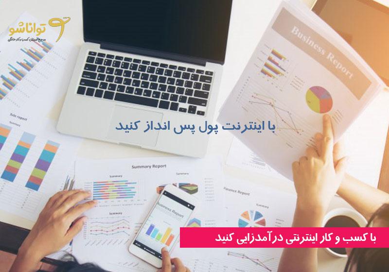 با کسب و کار اینترنتی درآمدزایی کنید