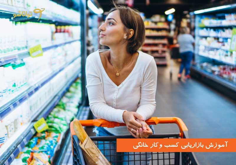 بازاریابی کسب و کار های کوچک و خانگی