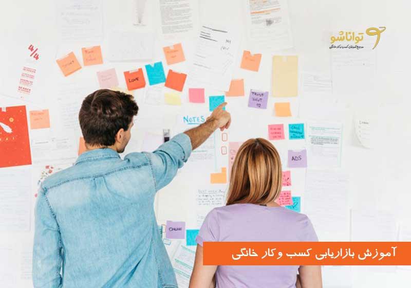 بازاریابی کسب و کار خانگی