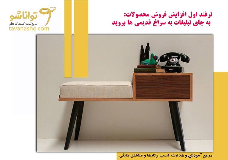 افزایش فروش محصولات مشاغل خانگی