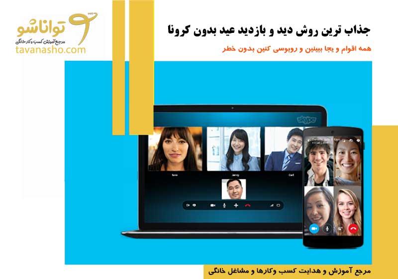 کاربرد اسکایپ در کسب و کارهای خانگی