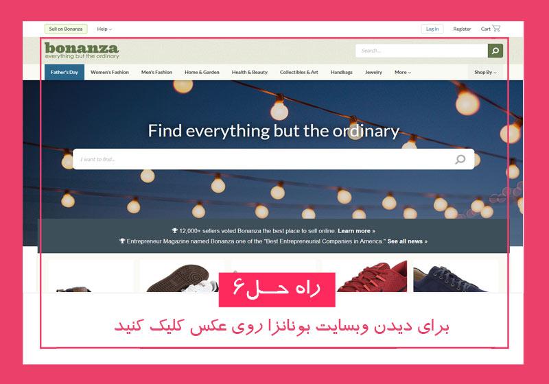 وبسایت بونانزا