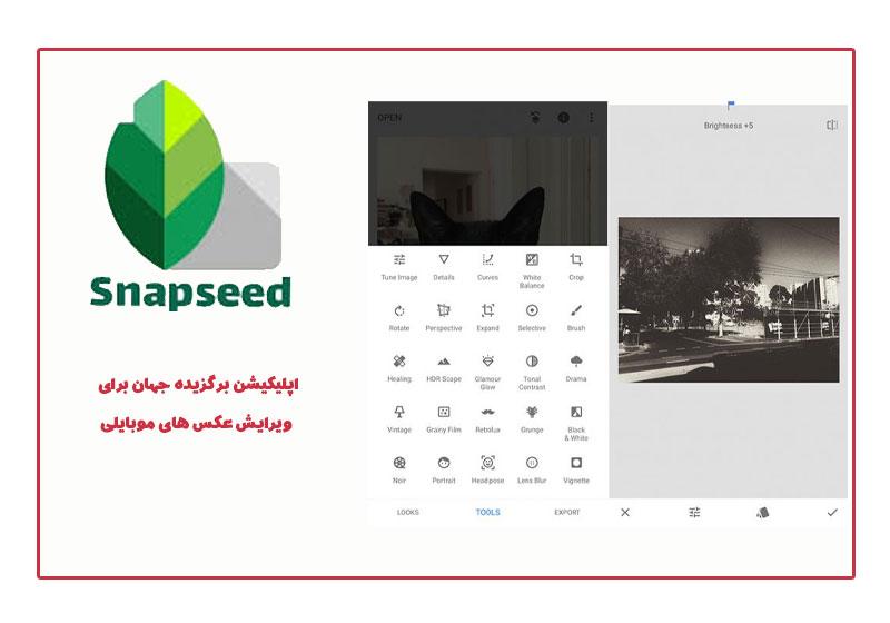آموزش ویرایش عکس های موبایل با snapseed