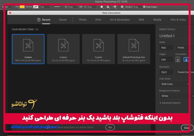 آموزش طراحی کاور برای پست های اینستاگرامی