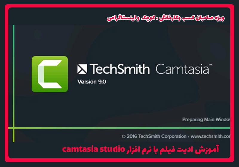 آموزش ادیت فیلم با camtasia studio