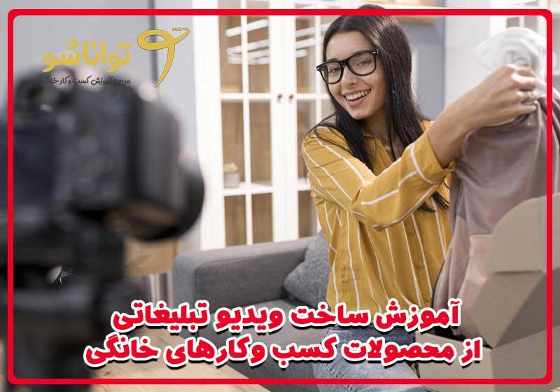 آموزش ساخت تبلیغ ویدیوئی برای کسب وکارهای خانگی