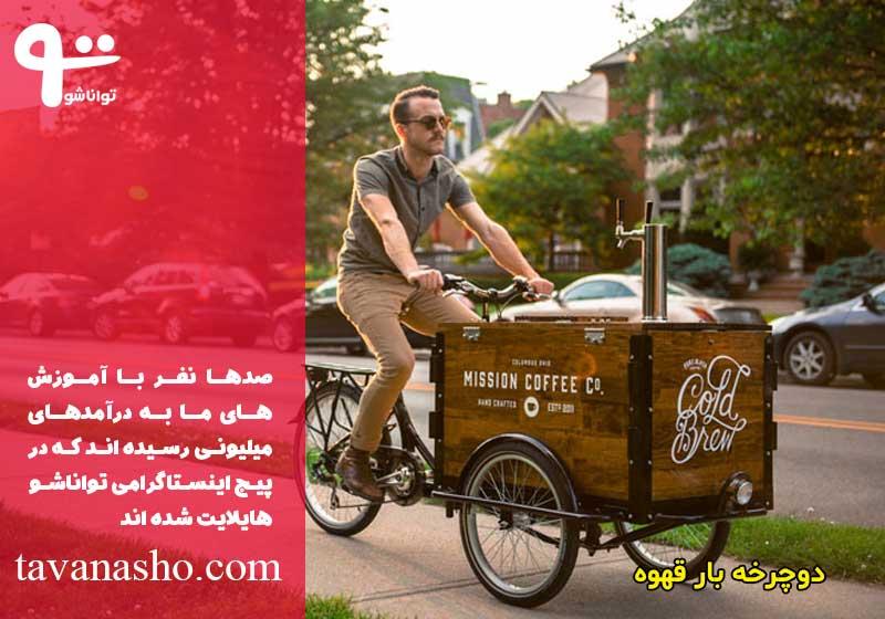 دوچرخه بار قهوه