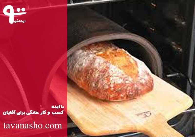 کسب و کار خانگی تولید نان برای آقایان