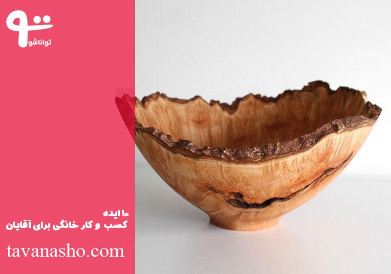 تولید ظروفی چوبی
