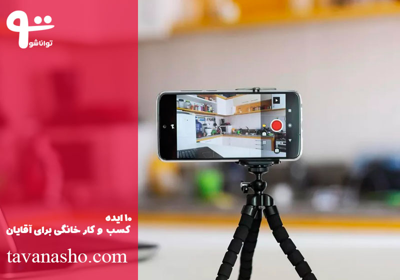 کسب و کار برای آقایان با تولید محتوا ویدیویی
