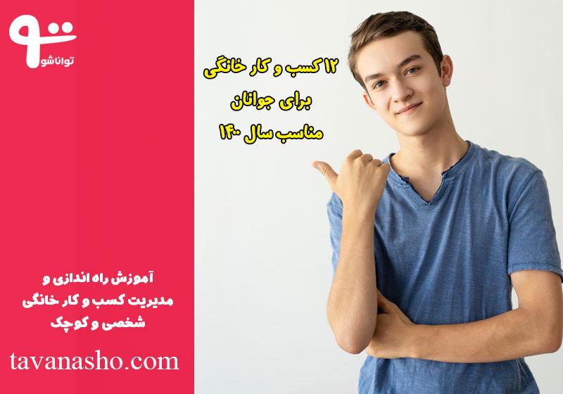 کسب و کار خانگی جوانان