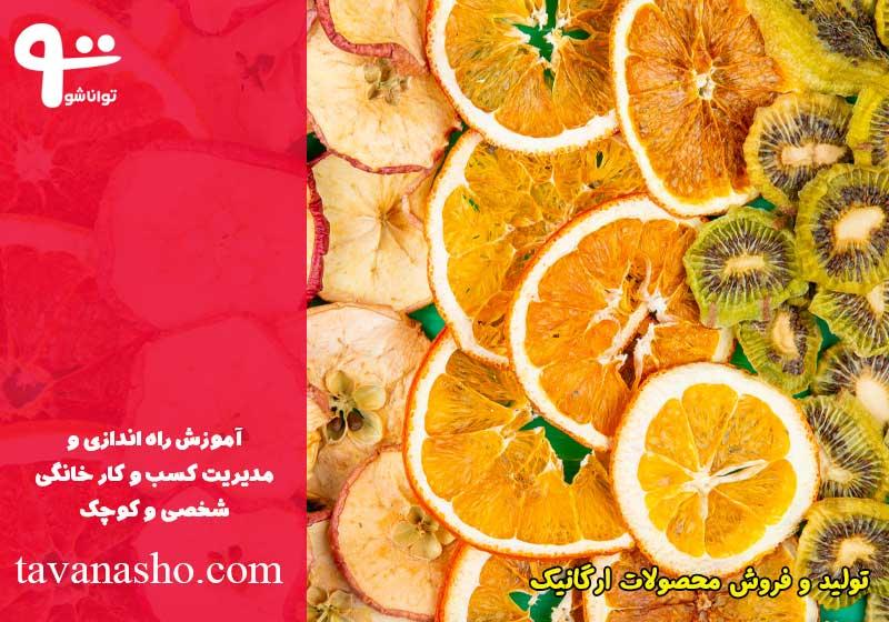تولید محصولات طبیعی و ارگانیک