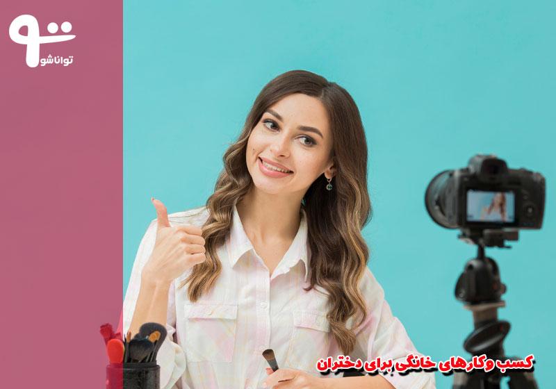 مهارت پولساز برای دختران