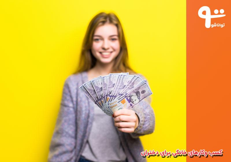 8مهارت پول ساز برای دختران