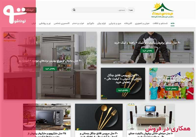 لیموگروپ یکی از سایت های همکاری در فروش است