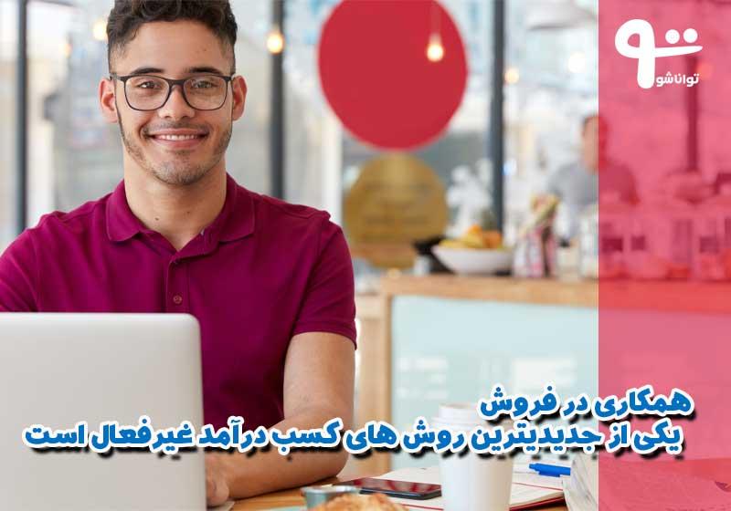 ورکشاپ آموزش همکاری در فروش دیجیکالا