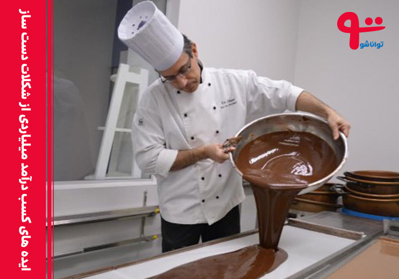 آموزش کسب درآمد از شکلات دست ساز