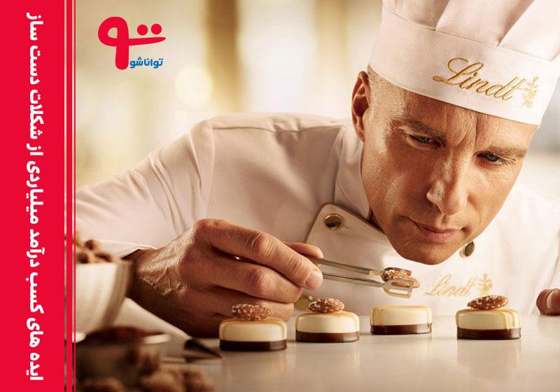 کسب درآمد از شکلات دستساز
